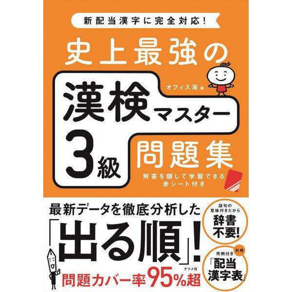 史上最強の漢検マスター3級問題集 [単行本]