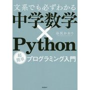 文系でも必ずわかる中学数学×Python―超簡単プログラミング入門 [単行本]