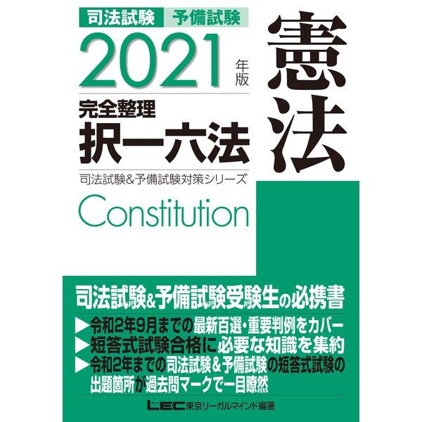 司法試験&予備試験完全整理択一六法 憲法〈2021年度版〉(司法試験&予備試験対策シリーズ) [全集叢書]