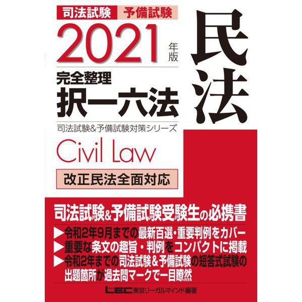 司法試験&予備試験完全整理択一六法 民法〈2021年版〉 第22版 (司法試験&予備試験対策シリーズ) [全集叢書]