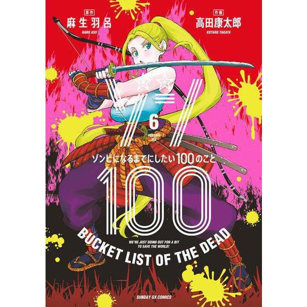 ゾン100~ゾンビになるまでにしたい100のこと~<6>(サンデーGXコミックス) [コミック]