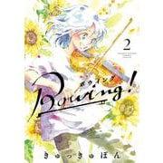 Bowing! ボウイング<2>(ゲッサン少年サンデーコミックス) [コミック]