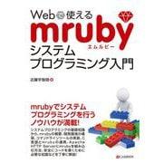 Webで使えるmrubyシステムプログラミング入門 [単行本]