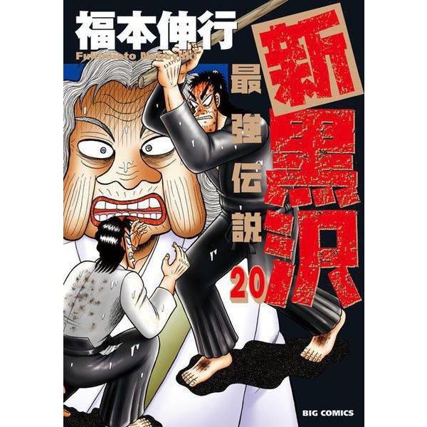 新黒沢 最強伝説<20>(ビッグ コミックス) [コミック]