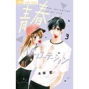 青春ヘビーローテーション<3>(フラワーコミックス) [コミック]