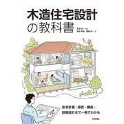 木造住宅設計の教科書―住宅計画・意匠・構造・設備設計まで一冊でわかる [単行本]