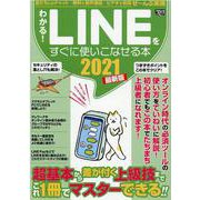 わかる!LINEをすぐに使いこなせる本2021最新版(コアムックシリーズ) [ムックその他]