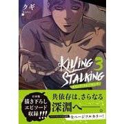 キリング・ストーキング 3(ダリアコミックスユニ) [コミック]