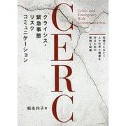 クライシス・緊急事態リスクコミュニケーション(CERC)―危機下において人々の命と健康を守るための原則と戦略 [単行本]