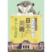 トラりんと学ぶ日本の美術〈3〉暮らしの意匠 [単行本]
