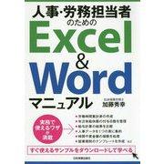 人事・労務担当者のためのExcel & Wordマニュアル [単行本]