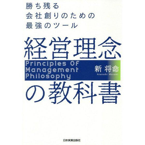 経営理念の教科書―勝ち残る会社創りのための最強のツール [単行本]
