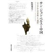 """サン=ジョン・ペルスと中国―""""アジアからの手紙""""と『遠征』 [単行本]"""