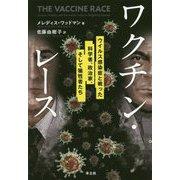 ワクチン・レース―ウイルス感染症と戦った、科学者、政治家、そして犠牲者たち(PEAK books) [単行本]