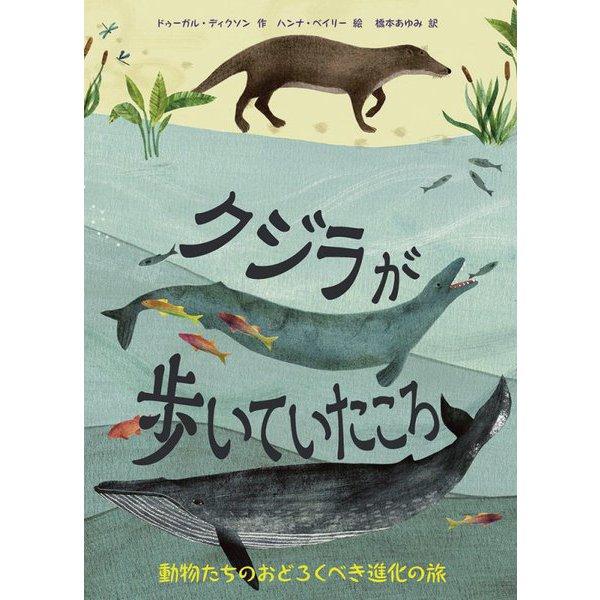 クジラが歩いていたころ―動物たちのおどろくべき進化の旅 [絵本]