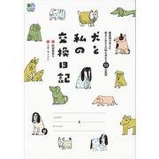 犬と私の交換日記―獣医師が考えた愛犬とあなたの絆を深める50の質問 [単行本]