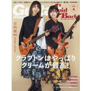 Guitar magazine LaidBack Vol.4-FOR OLD GUITAR PLAYERS(リットーミュージック・ムック) [ムックその他]