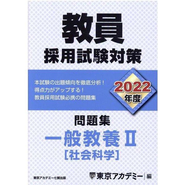 教員採用試験対策問題集 2022年度2(オープンセサミ・シリーズ) [全集叢書]