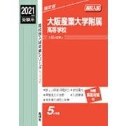 赤本112 大阪産業大学付属高等学校 2021年度 [全集叢書]