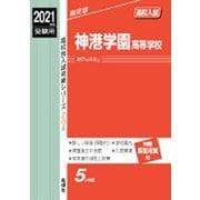 赤本204 神港学園高等学校 2021年度 [全集叢書]