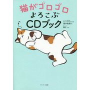 猫がゴロゴロよろこぶCDブック [単行本]