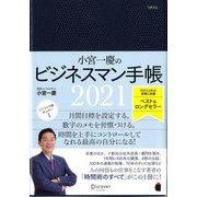 小宮一慶のビジネスマン手帳〈2021〉 [単行本]