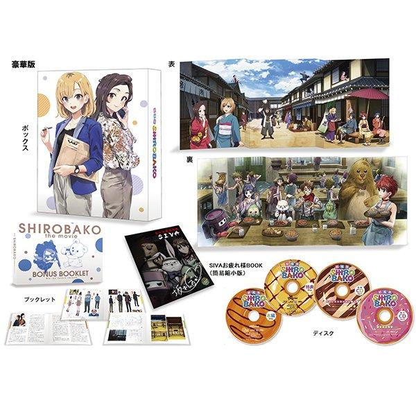 【ヨドバシ限定】劇場版SHIROBAKO 豪華版 ブランケット付 [Blu-ray Disc]