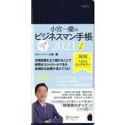 小宮一慶のビジネスマン手帳(ポケット版)〈2021〉 [単行本]