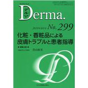デルマ No.299 [単行本]