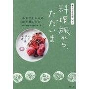 料理旅から、ただいま―ふるさとからのお土産レシピ(暮らしと手料理〈1〉) [単行本]