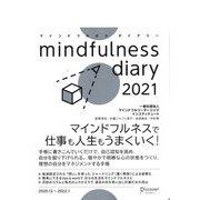 Mindofulness Diary〈2021〉 [単行本]
