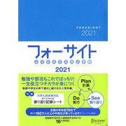 フォーサイトふりかえり力向上手帳〈2021〉 [単行本]