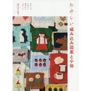 た・の・し・い編み込み図案と小物―ゆかいでかわいい編みたいモチーフ [単行本]