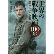 世界の戦争映画100年 1920-2020(光人社NF文庫) [文庫]
