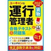 ユーキャンの運行管理者 貨物 合格テキスト&問題集〈2021年版〉 第11版 [単行本]