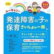 ユーキャンの発達障害の子の保育さいしょの一冊 第2版 (U-CANの保育スマイルBOOKS) [単行本]