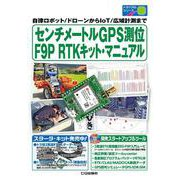 センチメートルGPS測位 F9P RTKキット・マニュアル-自律ロボット/ドローンからIoT/広域計測まで(トライアルシリーズ) [単行本]