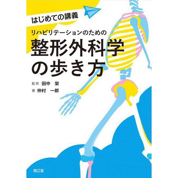 リハビリテーションのための整形外科学の歩き方(はじめての講義) [単行本]