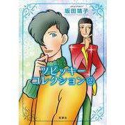ツビッキーコレクション<2>(ジュールコミックス) [コミック]