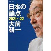 大前研一 日本の論点2021~22 [単行本]