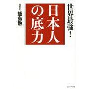 日本人の底力―世界最強! [単行本]