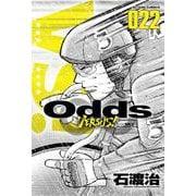 Odds VS!<22>(アクションコミックス) [コミック]