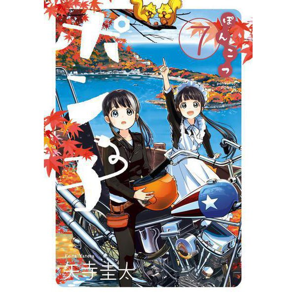 ぽんこつポン子<7>(ビッグ コミックス) [コミック]