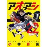 アオアシ<22>(ビッグ コミックス) [コミック]