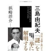 三島由紀夫―なぜ、死んでみせねばならなかったのか(シリーズ・戦後思想のエッセンス) [単行本]