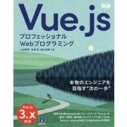Vue.js―プロフェッショナルWebプログラミング [単行本]