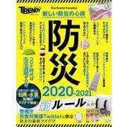 防災 2020-2021 新ルール(日経ホームマガジン) [ムックその他]