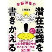 全脳活性で潜在意識を書きかえる [単行本]