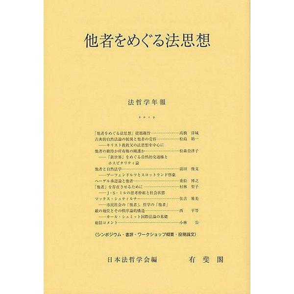 他者をめぐる法思想―法哲学年報〈2019〉 [単行本]