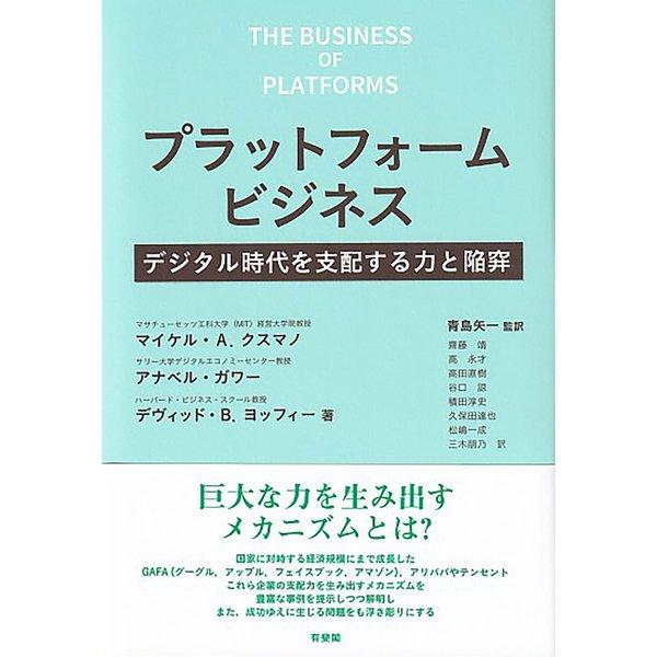 プラットフォームビジネス―デジタル時代を支配する力と陥穽 [単行本]